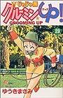 じゃじゃ馬グルーミンUP 第23巻 2000-06発売