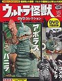 ウルトラ怪獣DVDコレクション(15) (講談社シリーズMOOK)