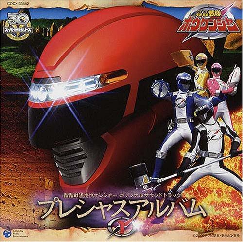 轟轟戦隊ボウケンジャー オリジナル・サウンドトラック プレシャスアルバム1