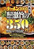 噂のラーメン2005―損はさせない!激旨の350杯 関西版(大阪・兵庫・京都・奈良・和歌山・滋賀)