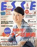 ESSE (エッセ) 2010年 06月号 [雑誌]