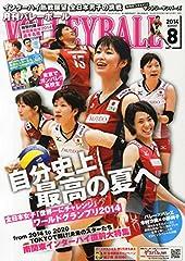 VOLLEYBALL (バレーボール) 2014年 08月号 [雑誌]
