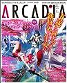 アルカディア 2012年3月号[雑誌]