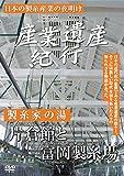 産業遺産紀行 日本の製糸産業の夜明け 製糸家の湯 片倉館 と 富岡製糸場 YZCV-8107 [DVD]