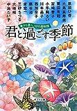 君と過ごす季節 春から夏へ、12の暦物語 (ポプラ文庫 日本文学)
