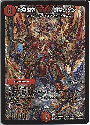 デュエルマスターズ DMX19-秘V3-VSC 《覚星龍界 剣聖ジゲン》