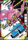 セキガハラ 1 (SPコミックス)