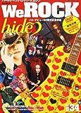 We ROCK (ウィ・ロック) Vol.034 2013年 05月号 [雑誌]