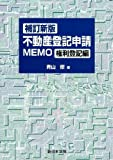 不動産登記申請MEMO -権利登記編- 補訂新版