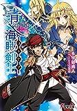 青の海賊剣士 (電撃文庫)