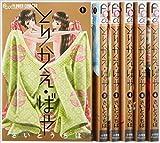 とりかえ・ばや コミック 1-8巻セット (フラワーコミックスアルファ)