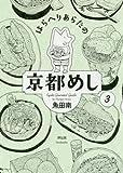 はらへりあらたの京都めし  3 (フィールコミックス)