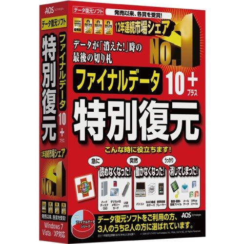 ファイナルデータ 10plus 特別復元版