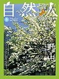 自然人 No.16 2008年春号