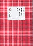 三味線 文化譜 長唄 京鹿子娘道成寺 (送料など込)