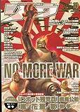 月刊 COMIC (コミック) リュウ 2009年 10月号 [雑誌]
