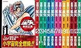 聖闘士星矢(Saint SEIYA) 未完結セット(ジャンプコミックス)