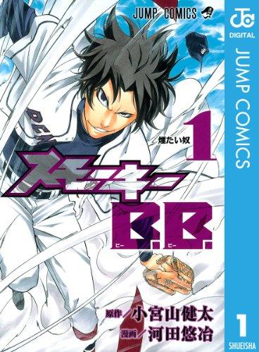 スモーキーB.B. 1 (ジャンプコミックスDIGITAL)