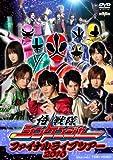 侍戦隊シンケンジャー ファイナルライブツアー 2010 [DVD]