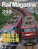 Rail Magazine (レイル・マガジン) 2016年11月号 Vol.398