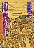 img - for Ukiyoe ni miru Edo Meisho            (in Japanese) book / textbook / text book