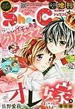 Sho-Comi増刊 2015年 12/15 号 [雑誌]: Sho-Comi(少女コミック) 増刊