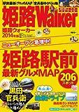 ウォーカームック 姫路ウォーカー2014年版 61805‐15 (ウォーカームック 410)
