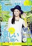 月刊東京ウォーカー2015年8月号
