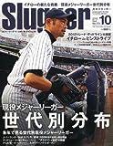 Slugger (スラッガー) 2012年 10月号 [雑誌]