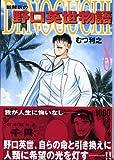 Dr.Noguchi―新解釈の野口英世物語 (8) (講談社漫画文庫)