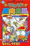 うちゅう人田中太郎 (3) (てんとう虫コミックス―てんとう虫コロコロコミックス)