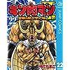 キン肉マンII世 究極の超人タッグ編 22 (ジャンプコミックスDIGITAL)