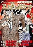 中間管理録トネガワ(3) (ヤングマガジンコミックス) ランキングお取り寄せ