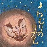 音活 ねむりのリズム~快眠のためのゆらぎミュージック~ (限定流通商品)