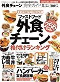【完全ガイドシリーズ056】外食チェーン完全ガイド (100%ムックシリーズ)