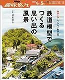 鉄道模型でつくる思い出の風景―Nゲージレイアウト制作入門 (NHK趣味悠々)
