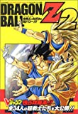DRAGON BALL Z2�����֤ä������Ķ(�����ѡ�)�ѥ!!!���Х������ץ쥤���ơ������2�� (V�����ץ֥å����������ॷ���)