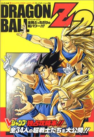 DRAGON BALL Z2全開ぶっちぎりの超(スーパー)パワー!!!―バンダイ公式プレイステーション2版 (Vジャンプブックス―ゲームシリーズ)