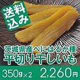 べにはるか ほしいも(干し芋、干しいも、乾燥芋)700g 茨城県産 国産