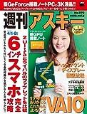 週刊アスキー 2014年 4/1-8合併号 [雑誌]