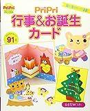 PriPri 行事&お誕生カード (PriPriブックス)