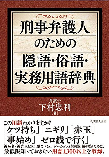 刑事弁護人のための隠語・俗語・実務用語辞典