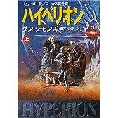 ハイペリオン〈上〉 (ハヤカワ文庫SF)