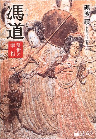馮道―乱世の宰相 (中公文庫BIBLIO)