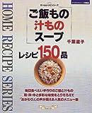 ご飯もの汁ものスープレシピ150品 (マイライフシリーズ特集版―ホームレシピシリーズ)