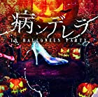病ンデレラ in Halloween Party (A type)