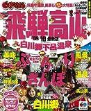 飛騨高山 '09ー'10―白川郷・下呂温泉 (マップルマガジン 東海 8)