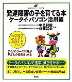 発達障害の子を育てる本 ケータイ・パソコン活用編 (健康ライブラリーイラスト版)