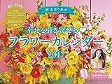 秋山まりあの 幸せを引き寄せるフラワーカレンダー 2017 ([カレンダー])