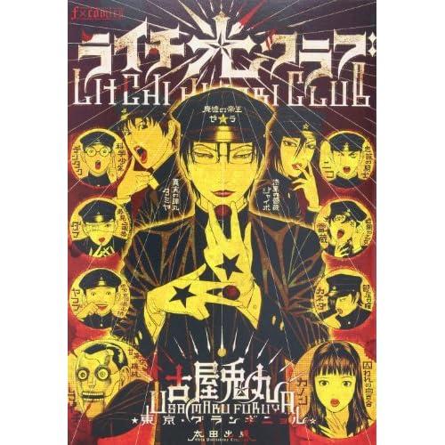ライチ☆光クラブ (f×COMICS)をAmazonでチェック!